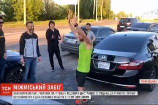 Поспорил: житель Ровно пробежал 62 км меньше чем за 7 часов