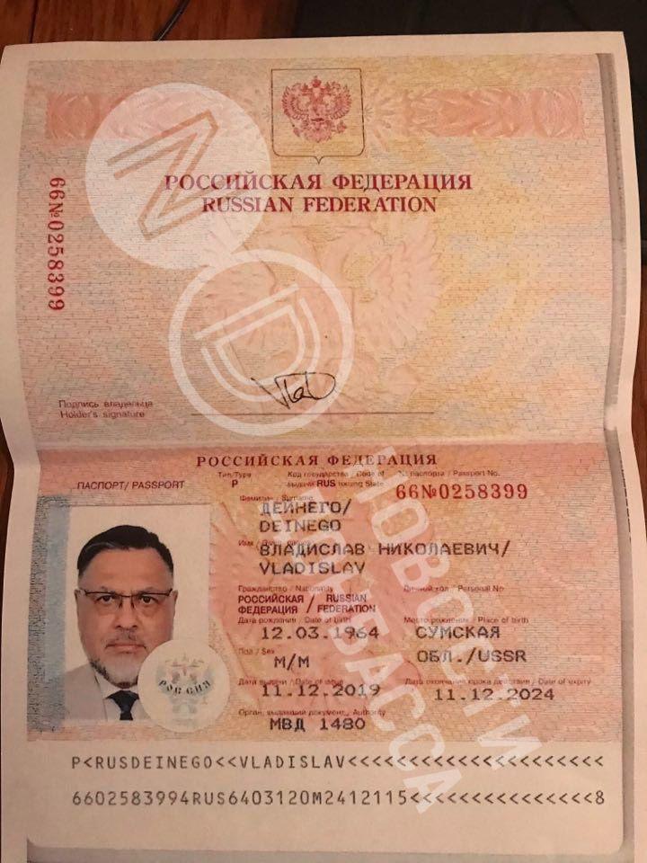 дейнего паспорт рф