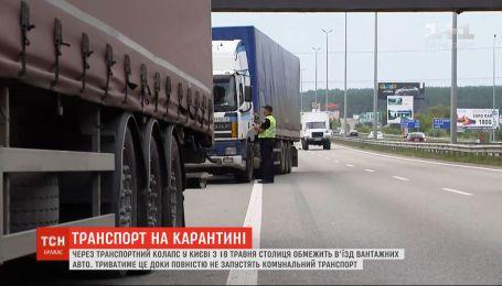 Через транспортний колапс у Києві від 18 травня обмежать в'їзд вантажних авто