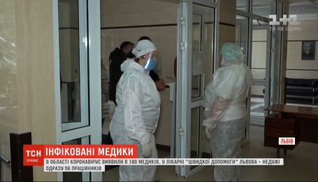 У Львівській області інфікувалися майже 200 лікарів: як захищають медиків