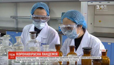 Коронавірус у світі: Камбоджа заявила про одужання усіх хворих, а Європа далі послаблює обмеження