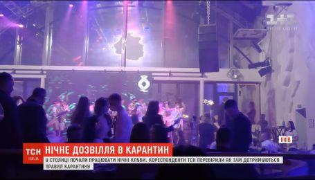 В столице начали работать ночные клубы: ТСН проверила, соблюдаются там меры безопасности