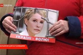 Як Юлія Тимошенко стала доларовою мільйонеркою – Календар тижня