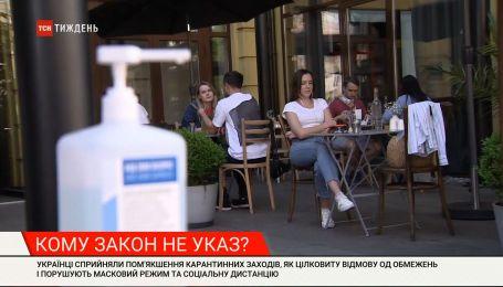 Почему украинцы восприняли смягчения карантина как полный отказ от ограничений