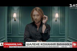 """Олег Винник представил новый клип на песню """"Безумная любовь"""""""