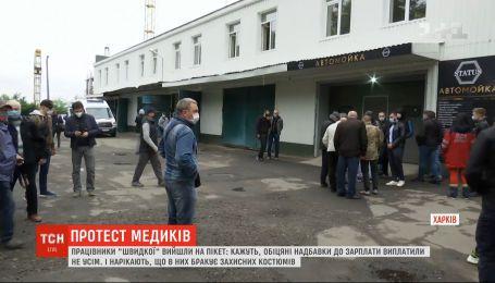 Средств спецзащиты и надбавок к зарплате требовали во время акции протеста харьковские медики