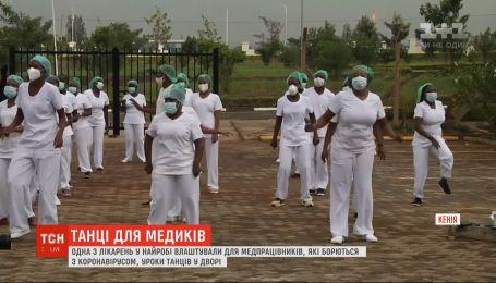 У Кенії вирішили піднімати настрій медпрацівників уроками танців