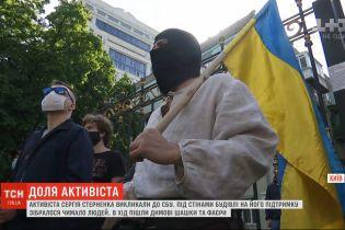 Сотни людей под зданием СБУ устроили акцию поддержки активиста Сергея Стерненка