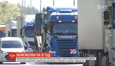 Вантажівкам зась: чи вплинула на затори у столиці заборона в'їзду великогабаритного транспорту