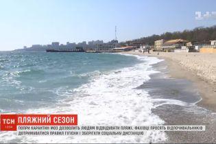 В Україні відкриють пляжний сезон - Ляшко