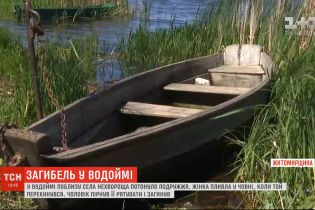 Намагався врятувати дружину: в Житомирській області потонуло подружжя