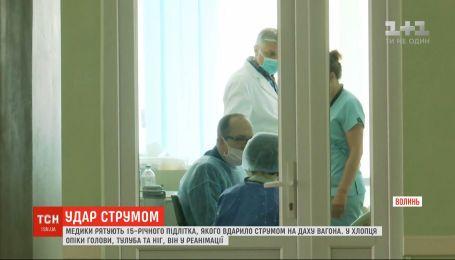 Удар струмом: у Луцьку рятують 15-річного хлопця, який постраждав на даху вагона