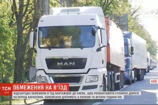 На въездах в Киев усилили контроль за грузовиками, чтобы разгрузить дороги в час пик