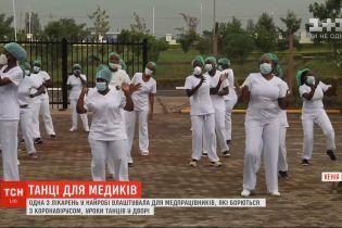 В одном из госпиталей Кении медикам, которые лечат больных коронавирусом, преподают танцы