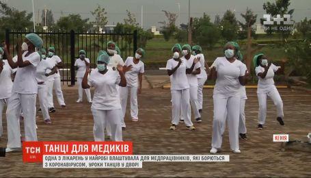 В одному із шпиталів Кенії медикам, які лікують хворих на коронавірус, викладають танці