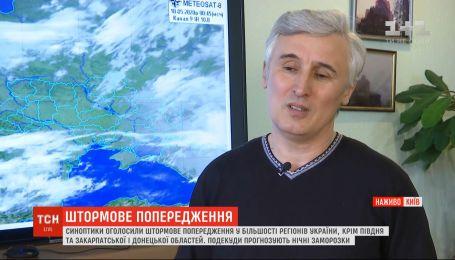 Синоптики объявили штормовое предупреждение в большинстве регионов Украины