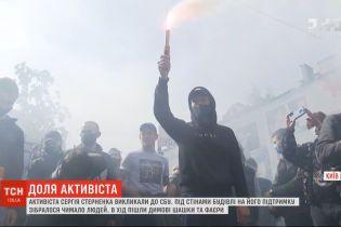 Под стенами СБУ состоялась акция в поддержку активиста Сергея Стерненка