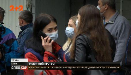 Протест харьковских медиков: требуют средств спецзащиты и надбавок к зарплате