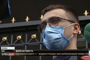 Под зданием СБУ устроили акцию в поддержку активиста Стерненка