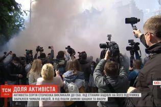 Файеры и дымовые шашки под СБУ: как поддерживали активиста Сергея Стерненка
