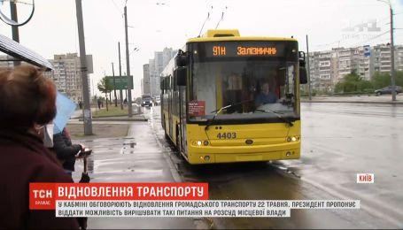 К запуску общественного транспорта не готовы 8 областей Украины