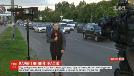 Паралізована столиця: чому обмежений в'їзд вантажівок до Києва не врятує дороги від заторів