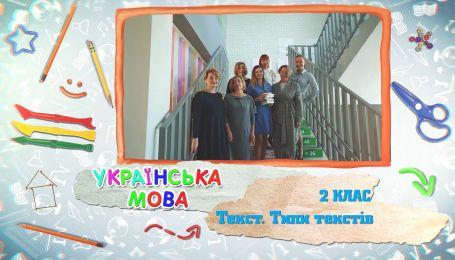 2 клас. Українська мова. Текст. Типи текстів. 7 тиждень, вт