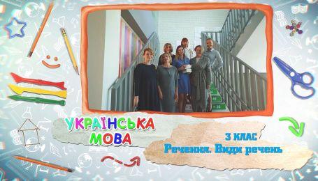 3 клас. Українська мова. Речення. Види речень. 7 тиждень, вт