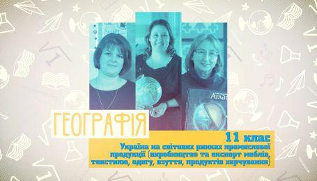 11 класс. География. Украина на мировых рынках промышленной продукции. 7 неделя, вт