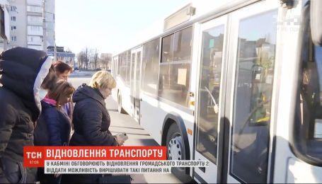 В Кабмине обсуждают восстановление общественного транспорта 22 мая