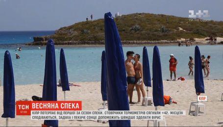 Кіпр потерпає від першої за сезон спеки: стовпчики термометрів сягнули +42
