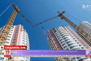 Купити квартиру по-новому: коли ринок нерухомості стане більш прозорим