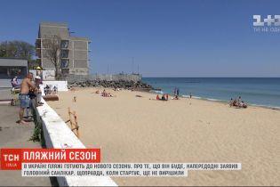 В Україні готують пляжі до нового сезону