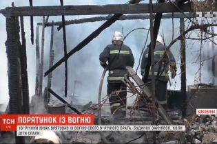 В Черновцах 16-летний парень во время пожара спас жизнь своему 9-летнему брату