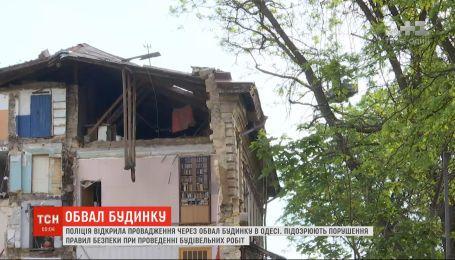 Полиция открыла производство из-за обвала дома в Одессе