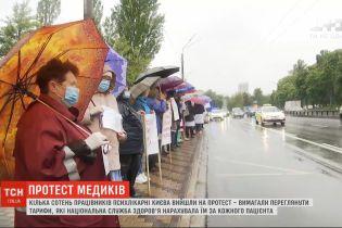 Несколько сотен работников психиатрической больницы Киева вышли на протест