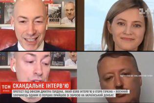 Фаєри, яйця та лайливі слова на асфальті: активісти відреагували на інтерв'ю Гордона з Гіркіним