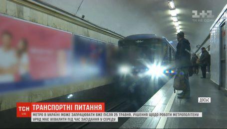 При благоприятной эпидемиологической ситуации метро в столице откроют после 25 мая