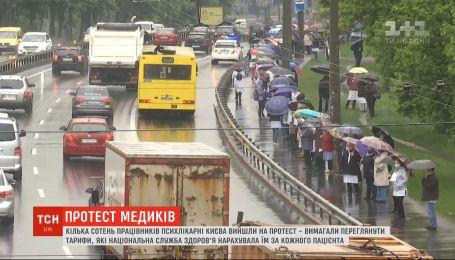 Под дождем с плакатами: работники киевской психбольницы вышли на протест