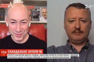 Гордон заявив, що інтерв'ю з Гіркіним записав за згодою українських спецслужб