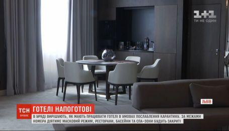На яких нових умовах готелі прийматимуть гостей і чи буде попит