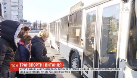 Метро в Украине может заработать уже после 25 мая