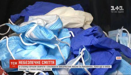 В Киеве начали собирать и сжигать использованные маски и перчатки
