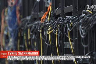 На Прикарпатті викрили хакера, який здійснив найбільше за всю історію масове викрадення даних