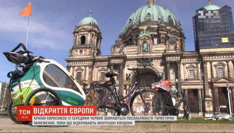 Країни Євросоюзу із середини червня збираються послаблювати туристичні обмеження
