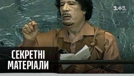 Диктатор Муаммар Каддафі – Секретні матеріали