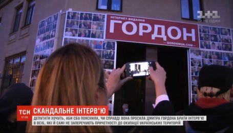 Чи справді силовики ставили завдання Гордону брати інтерв'ю у Гіркіна і Поклонської - депутати вимагають роз'яснень