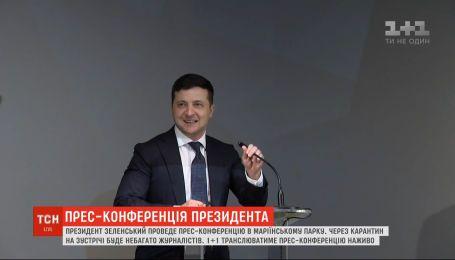 Підсумки року президентства: Зеленський проведе пресконференцію в Маріїнському парку