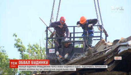 Уцілілу частину обваленого будинку в Одесі збираються обтягнути спеціальним металевим паском