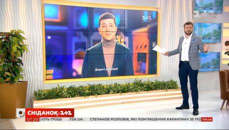 """Политический бренд: каким был первый год президентства Зеленского — влог """"Сніданку 1+1"""""""